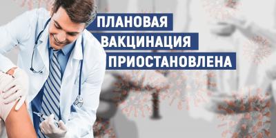 Плановая вакцинация приостановлена из-за коронавируса