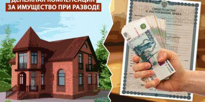 Взыскание денежной компенсации при разделе имущества супругов