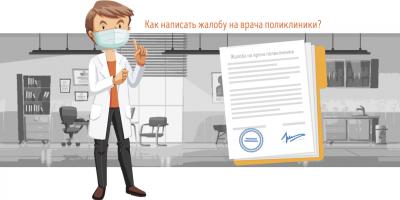 Кому, где и куда написать жалобу на врача поликлиники? Пошаговая инструкция
