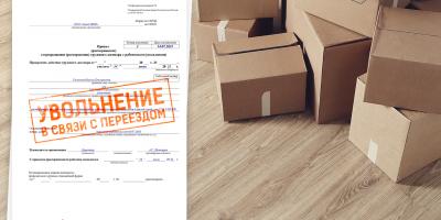 Увольнение в связи со сменой места жительства – особенности и порядок