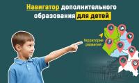 Бесплатный сертификат на образование детей от 5 до 18 лет – «Навигатор дополнительного образования»