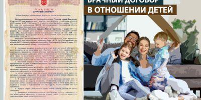 Брачный договор в отношении детей