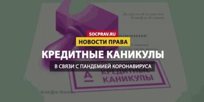 Граждане РФ могут получить кредитные каникулы