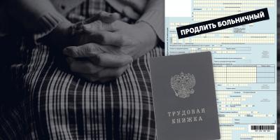 Работающие пенсионеры получат больничный с 20 до 30 апреля