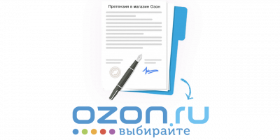 Как пожаловаться на интернет-магазин Озон? Пошаговый порядок