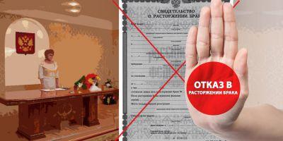 Отказ в расторжении брака: судом или ЗАГСом