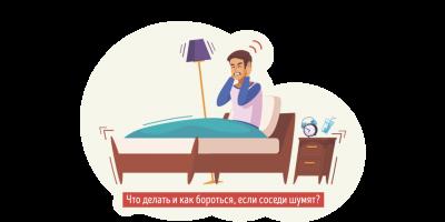Что делать и как бороться, если соседи сверху постоянно шумят и мешают спать?