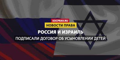 Между Россией и Израилем упрощена процедура усыновления детей