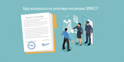 Как написать и подать жалобу на налоговую инспекцию (ИФНС)?