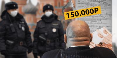 Лишение службы и 150 тысяч штрафа – наказание чиновников за оскорбление народа