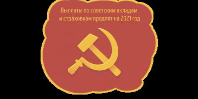 Выплаты по советским вкладам и страховкам продлят на 2021 год
