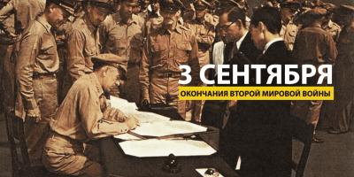 Дата окончания Второй мировой войны перенесена
