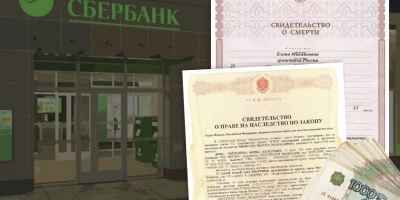 Как получить вклад умершего родственника в Сбербанке?