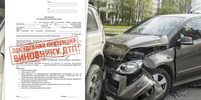 Досудебная претензия виновнику ДТП без ОСАГО