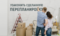 Как узаконить перепланировку в квартире, если она уже сделана самостоятельно