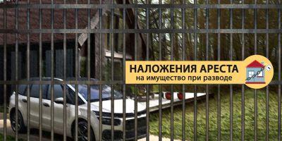 Наложение ареста на имущество при разводе и разделе имущества
