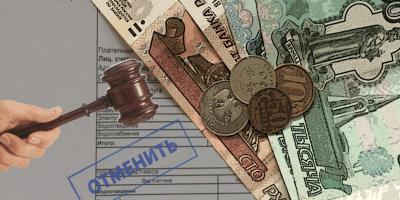 Отмена неустойки за несвоевременную оплату коммунальных услуг