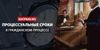 Процессуальные сроки в гражданском процессе (ГПК РФ)