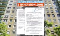 Особенности и порядок согласования перепланировки квартиры в панельном доме