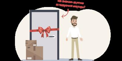 Можно ли и как выписать дарителя из подаренной квартиры? Пошаговая инструкция