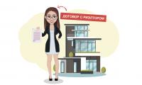 Договор с риэлтором на продажу или покупку квартиры