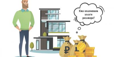 Кто оплачивает услуги риэлтора при покупке и продаже квартиры?