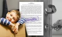 Как продать квартиру, если собственник несовершеннолетний ребенок?