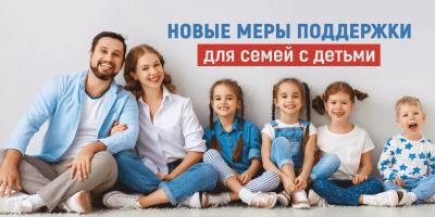 Новые меры поддержки для многодетных, беременных женщин и семей с детьми старше 16 лет