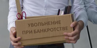Порядок увольнения работников при банкротстве предприятия
