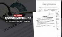 Как правильно оформить дополнительное соглашение к договору дарения?
