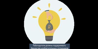 Новое Постановление Правительства: работодатели должны поддерживать финансово изобретательных сотрудников