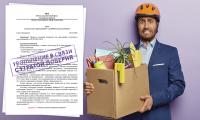 Увольнение сотрудника в связи с утратой доверия –порядок и последствия