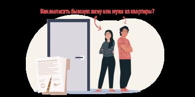Как выписать бывшего супруга из квартиры после развода? Пошаговый порядок