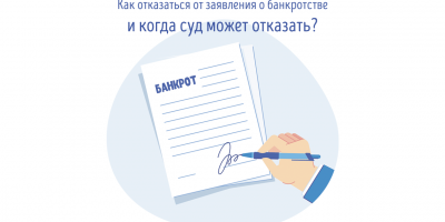 Отказ должника от заявления о банкротстве