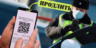 Заработал сервис по продлению электронных пропусков в Москве