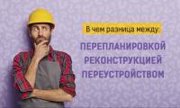 Чем отличаются перепланировка, переустройство или реконструкция? Подробный разбор