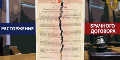 Порядок расторжения брачного договора по соглашению сторон и в одностороннем порядке