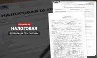 Налоговая декларация по договору дарения