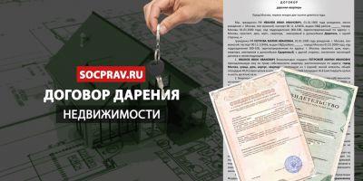 Как правильно оформить договор дарения недвижимости и что для этого нужно?