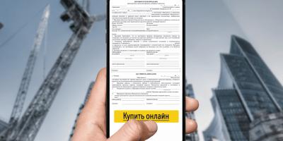 Сделки с недвижимостью будут регистрировать онлайн