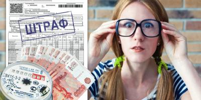 Должников по ЖКХ могут начать штрафовать