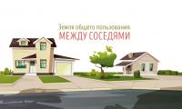 Земля общего пользования между соседями