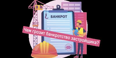 Чем грозит банкротство застройщика при долевом строительстве?