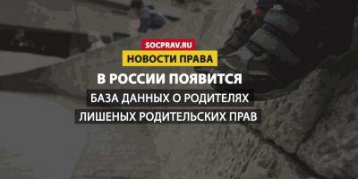 В России появится реестр родителей лишенных родительских прав