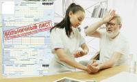 Больничный по уходу за больным родственником – особенности и порядок оформления