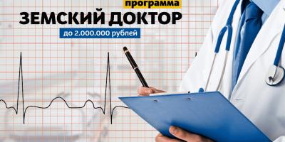 Как медработнику получить до 2 миллионов рублей? Обзор программ «Земский доктор» и «Земский фельдшер»