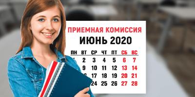 Вузы начнут принимать документы в июне