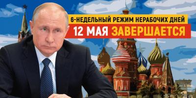 Путин заявил об окончании нерабочих дней и рассказал о новых мерах поддержки семей и бизнеса