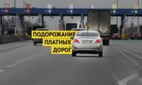 Новые тарифы на платные дороги