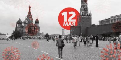 В Москве с 12 мая начнется первый этап снятия ограничительных мер